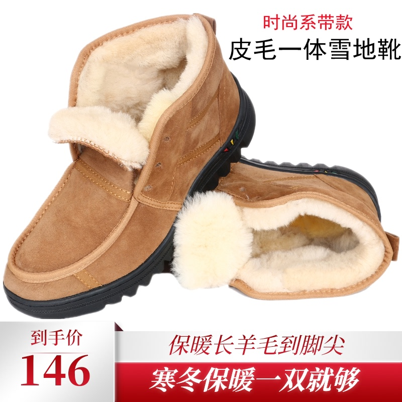 Winter sheepskin and wool one-piece snow boots for men warm and cashmere for middle-aged and old people antiskid leather pure wool cotton shoes for men short boots