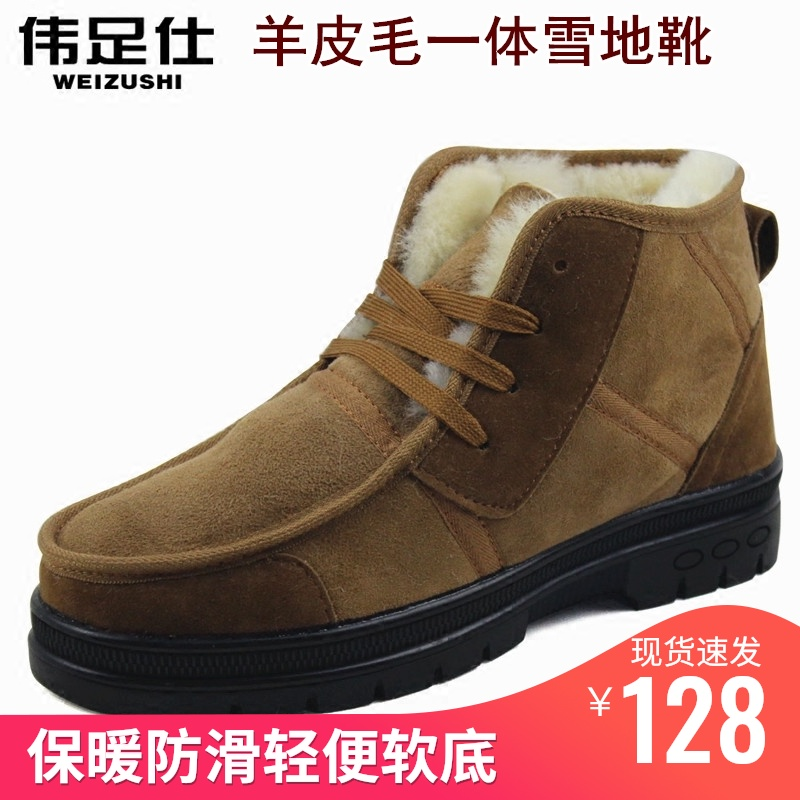 Winter fur integrated Snow Boots Mens thickened northeast short boots Plush warm, waterproof and antiskid leather wool cotton shoes