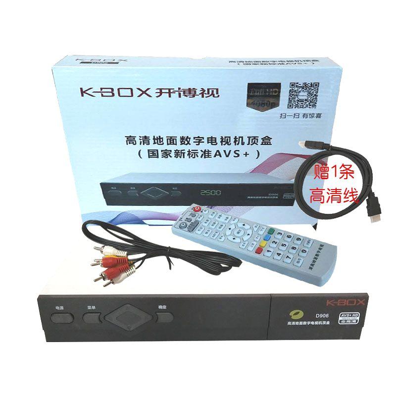 地面波数字电视天线机顶盒全套地波DTMB电视接收器开博视D906高清