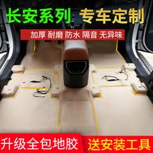 凌軒專用汽車全包圍地膠地板革 X70A歐諾 歐力威 長安歐尚A800
