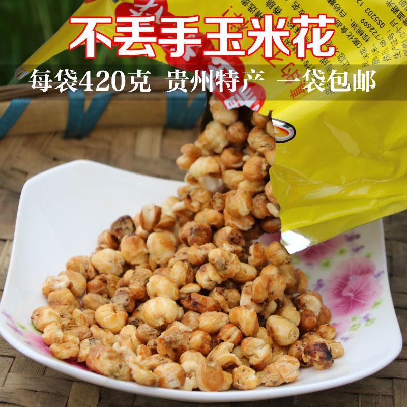 【黔莱】贵州遵义特产玉米花糯玉米奶油黄金爆米花420g小吃休闲零