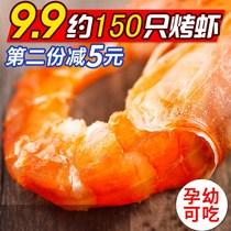 即食海鲜零食温州特产对虾干大虾干海鲜大礼包420g香海烤虾