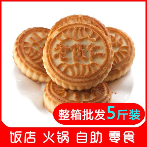 。3斤装16个 传统中秋老式非酥皮老五仁月饼5斤装 糕点零食散装月