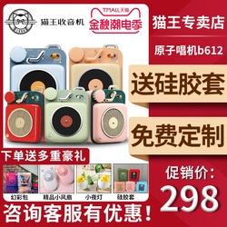 猫王原子唱机b612猫王收音机无线蓝牙音箱便携式网红复古家用低音炮户外大音量手机收款提示小音响官方旗舰店