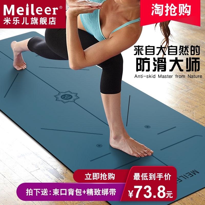 米乐儿5mm天然橡胶pu初学者瑜伽垫