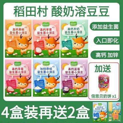 稻田村酸奶溶豆豆6盒宝宝溶豆零食益生菌宝宝溶豆豆送婴幼儿辅食