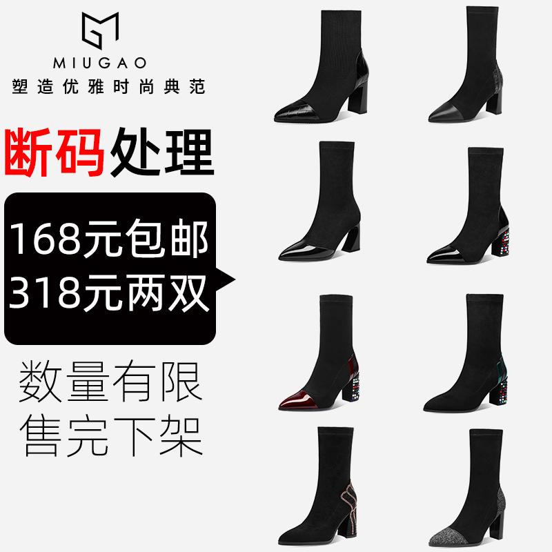 【弹力靴断码捡漏】高跟鞋女粗跟品牌正品打折清仓女鞋!先抢先得