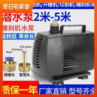 雕刻机水泵微型潜水泵水钻钻孔抽水循环冷却泵主轴配件家用220v新