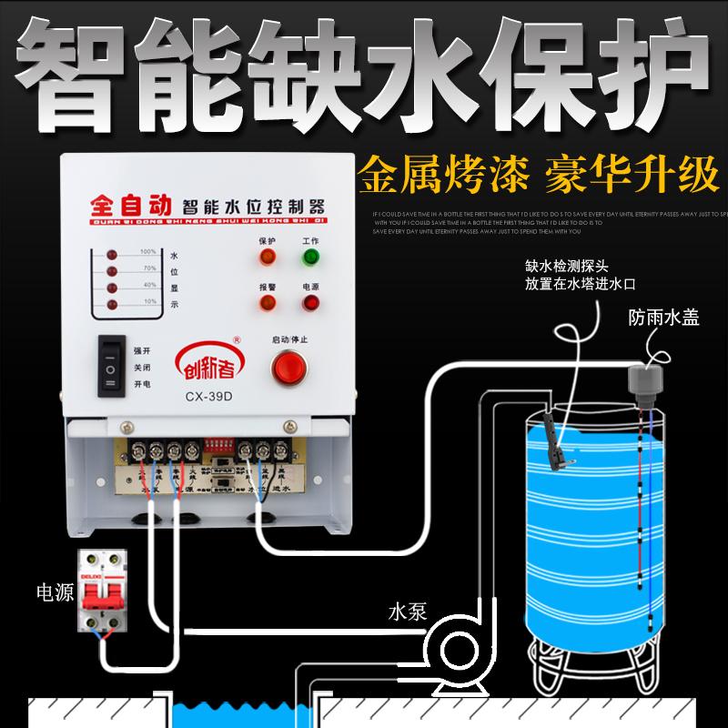 全自动水位控制器水箱水塔抽水上水水泵智能报警保护感应开关220V