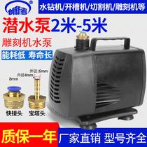 雕刻机水泵微型潜水泵水钻钻孔抽水循环冷却泵主轴配件家用220v