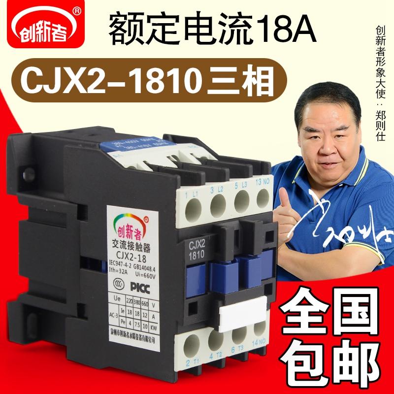 創新者交流接觸器CJX2~181012103210三相380V220V銀觸點