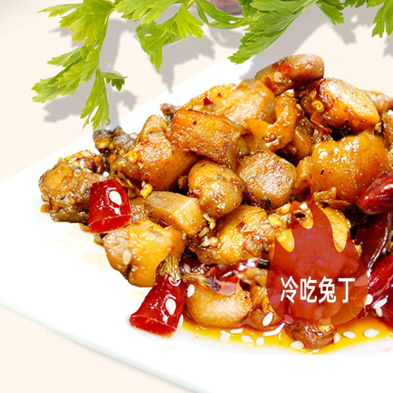 美食作家王刚四川自贡特色冷吃兔麻辣兔丁200g休闲零食小吃包邮