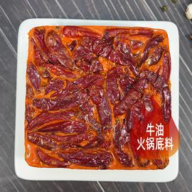 美食作家王刚四川成都重庆火锅底料500g手工牛油微辣麻辣火锅串串