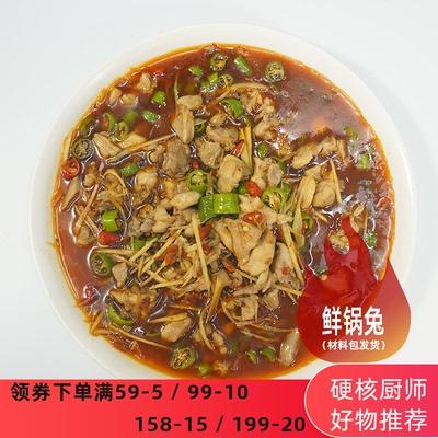 美食作家王刚年夜饭速食菜四川自贡特色名菜鲜锅兔655g包邮