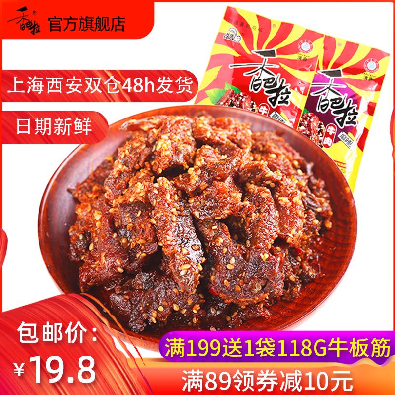 正品保证香巴拉牛肉干50g*2袋娜扎同款香辣麻辣牛肉干新疆特产伴手礼