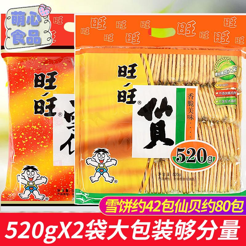 旺旺仙贝雪饼520g*2袋大米饼膨化米果饼干小吃零食年货送礼大礼包图片