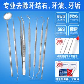 护理清洁探针剔牙磨牙矫正家用用品