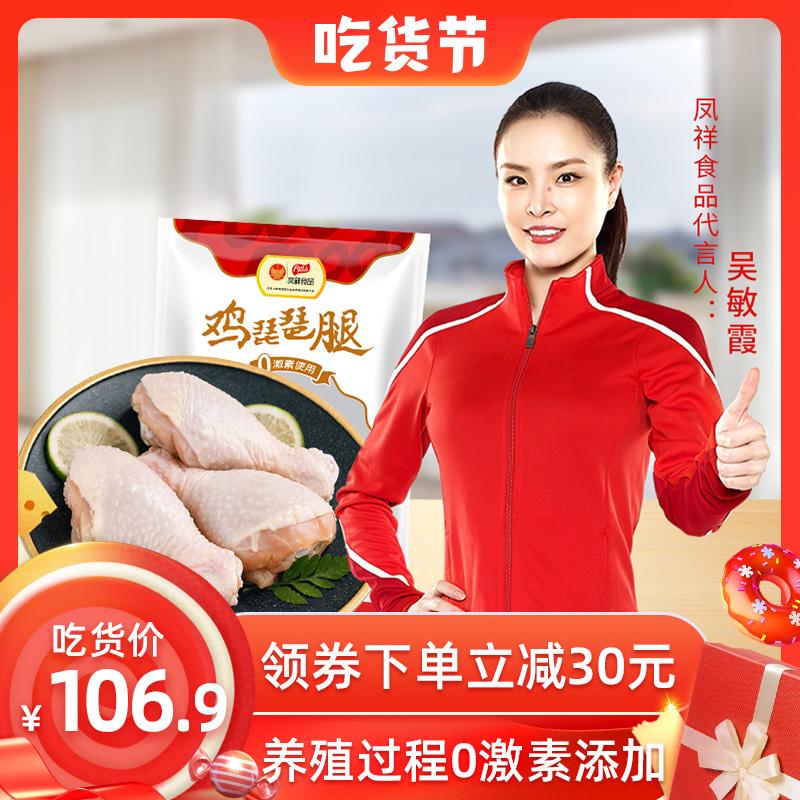 凤祥生鸡琵琶腿500g*6新鲜冷冻大鸡腿烧烤卤味炸鸡食材0激素添加