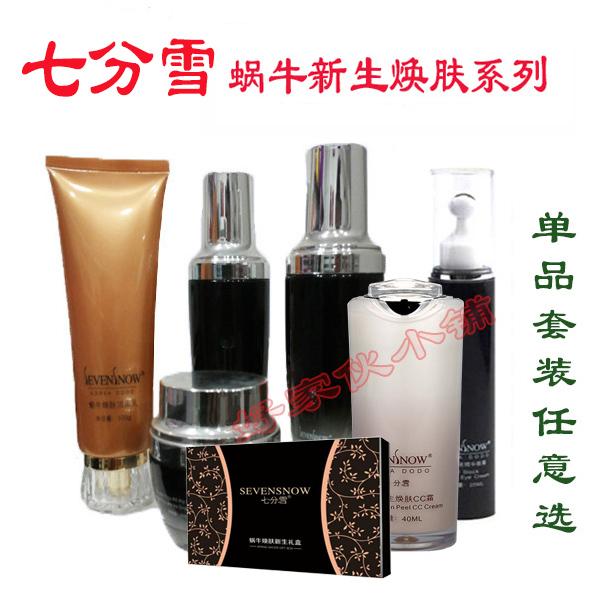 Genuine seven snails snails refreshing skin set Cleansing Facial Wash Cream essence cream face cream cosmetics