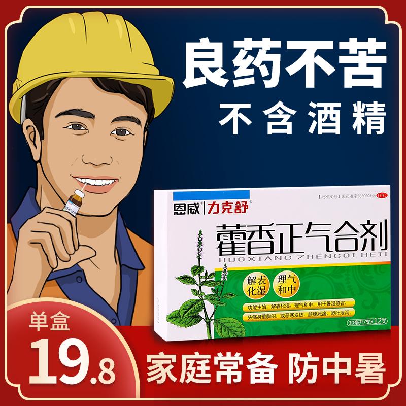 Enwei Huoxiang Zhengqi water Zhengqi liquid Huoxiang Hexiang oral liquid mixture anti heatstroke medicine Qingwei no alcohol 12