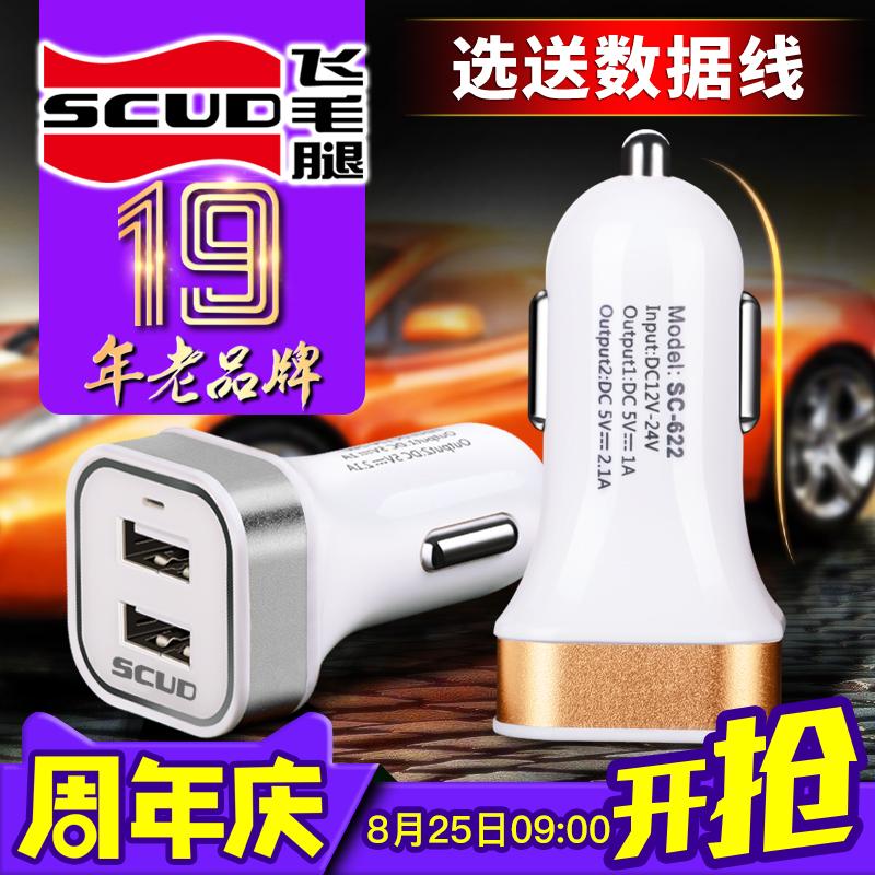 【 рекомендация 】 летать волосы нога бортовой устройство телефон использование зажигалку USB адаптер один два автомобиль заряжать