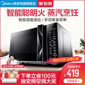 美的M3-L233B微波炉蒸烤箱一体家用小型全自动智能平板式特价新款