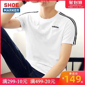 阿迪达斯纯棉短袖男2020夏季新款白色运动男士体恤半袖T恤DU0441
