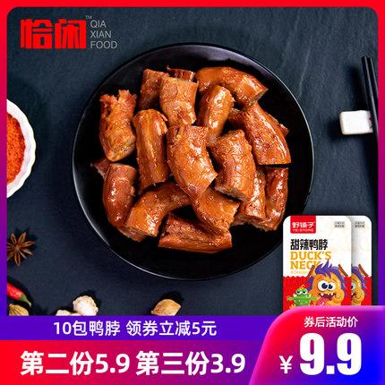 【卷后9.9元】武汉风味10包甜辣鸭脖