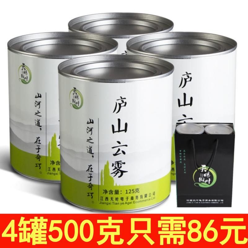 克礼盒装散装茶叶罐装500新茶春茶特级江西庐山云雾茶2018绿茶
