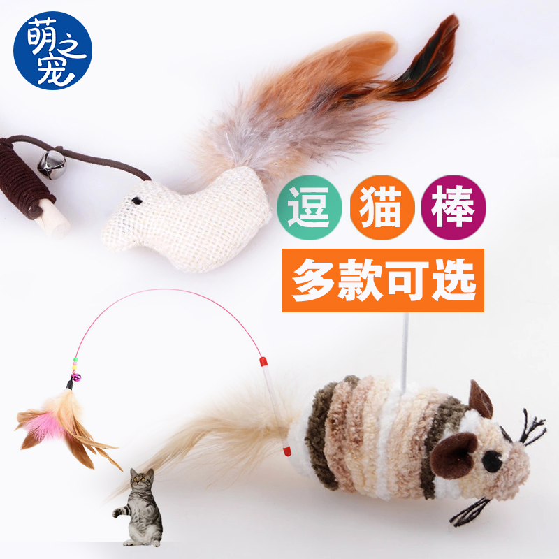 Pet cat toy feather bell pet cat toy