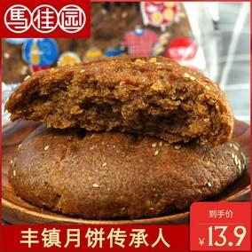 马佳园丰镇内蒙古特产糖饼混糖月饼