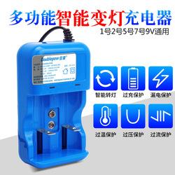 倍量充电器2槽快速智能可充大号1号/D型2号/C型5号7号9V电池转灯