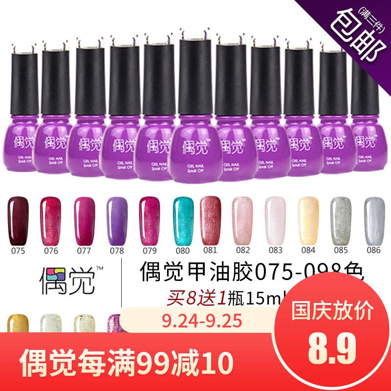 偶觉5ml可卸指甲油胶套装光疗QQ芭比蔻丹胶075-098可选OJU01012