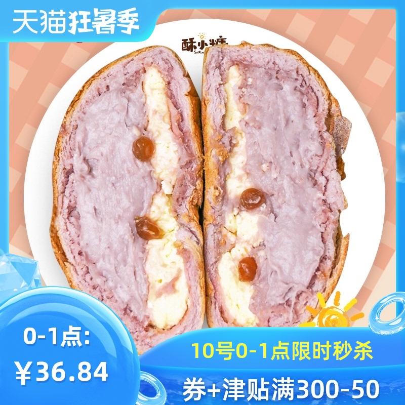 酥小糖芋泥软欧包代餐麻薯蛋糕奶酪甜品手工网红零食珍珠奶茶面包