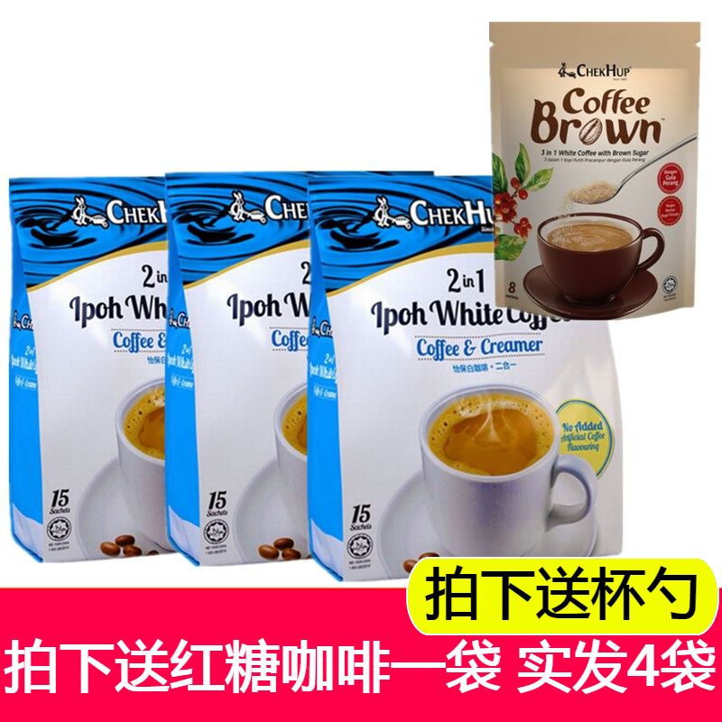 Malaysia imported zehe Ipoh white coffee two in one instant without added sugar 450g * 3 bags