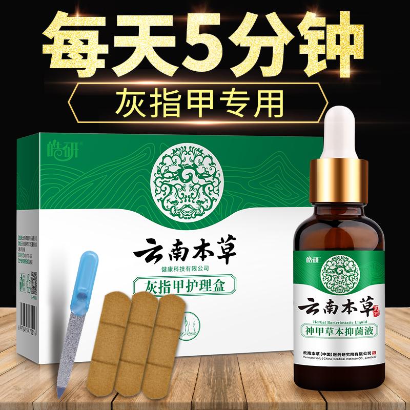 10月10日最新优惠云南本草灰指甲专用软甲膏冰醋酸