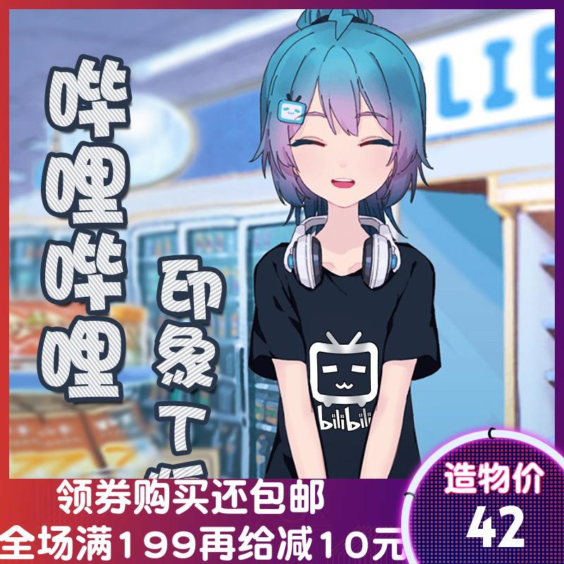 哔哩哔哩动漫周边T恤 二次元bilibili小电视个性男女短袖T恤短裤
