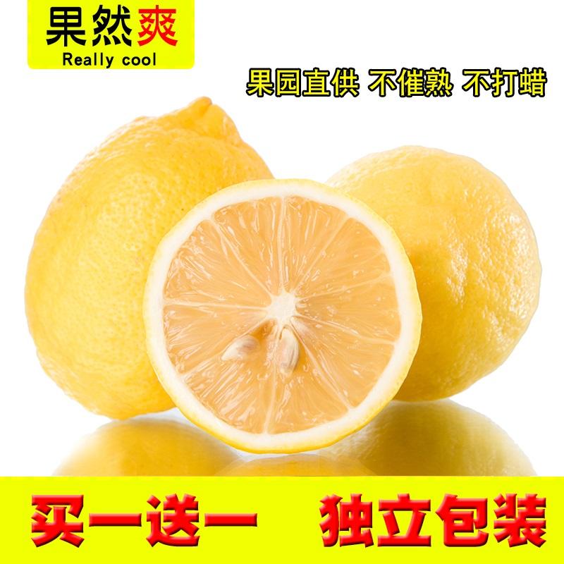 热销140件包邮安岳新鲜5斤中果一级果孕妇黄柠檬