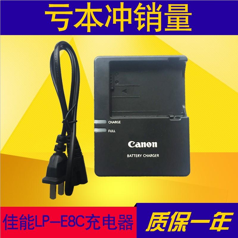 佳能原装EOS 550D 600D 650D 700D单反相机LP-E8电池充电器LC-E8C