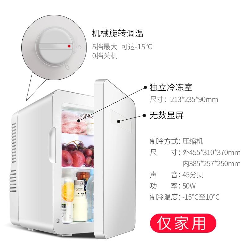 558.00元包邮车载冰箱迷你家用冷冻冷藏压缩机