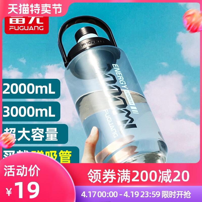 富光塑料水杯男大容量水杯运动水壶户外水杯大号便携大容量太空杯