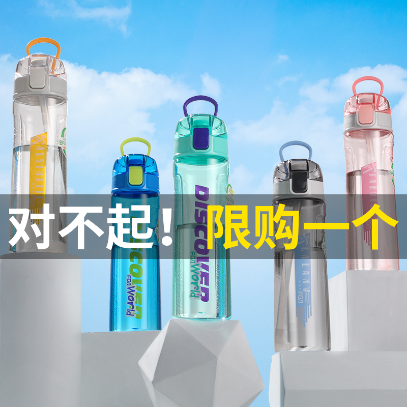 富光吸管水杯便携大容量男女随手杯学生大人夏天用运动塑料水杯子