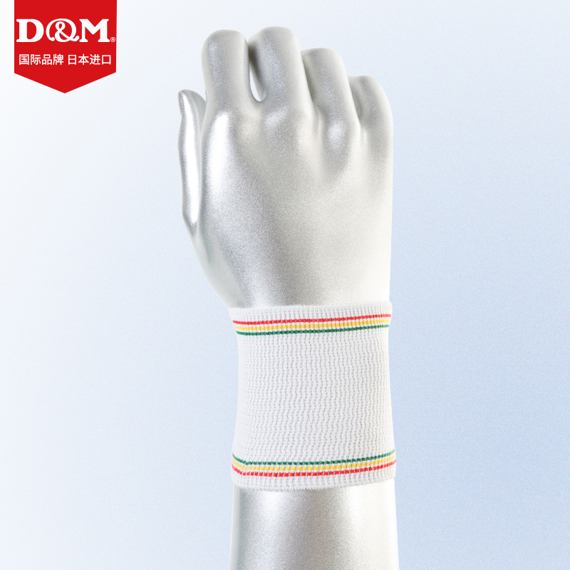 日本DM运动护腕男女扭伤腱鞘妈妈手健身网篮球羽毛球夏季薄款透气