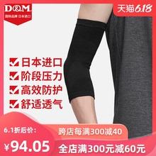 日本DM篮球装备护肘男女运动健身羽毛排球足球网球肘保暖关节手肘