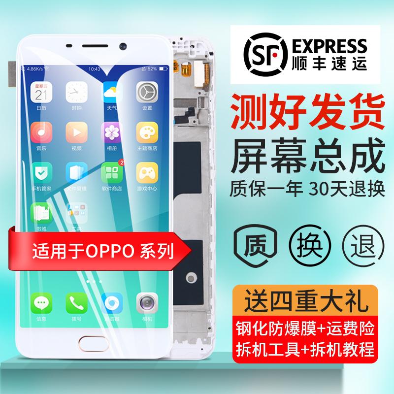 适用oppor9m屏幕总成R9tm r9s带框r9plus外屏R11内屏R11S手机触摸图片