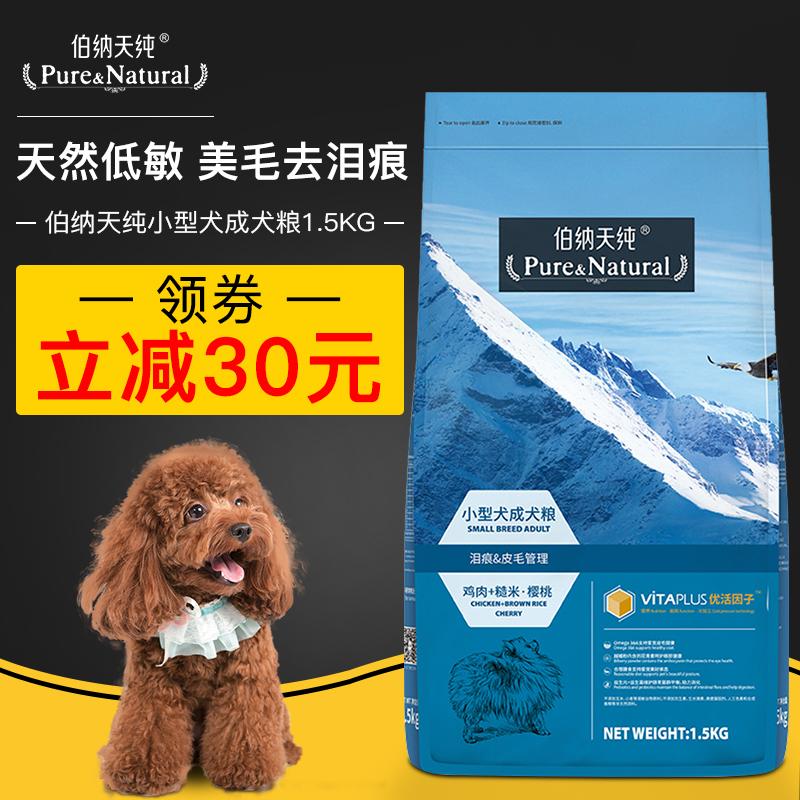 伯纳天纯狗粮小型犬成犬1.5kg 贵宾泰迪比熊美毛去泪痕博纳天纯