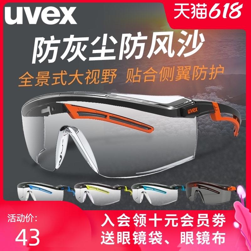 UVEX护目镜男防雾防飞溅骑车防目镜防灰尘护眼防尘防风沙防护眼镜
