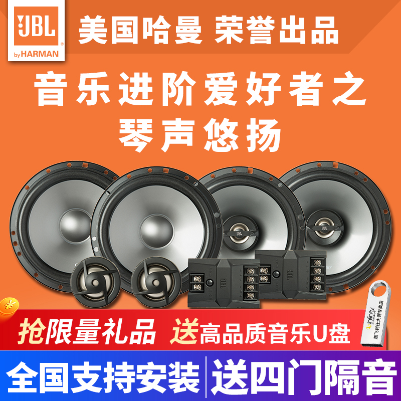 JBL automotive loudspeaker 6.5 inch set coaxial loudspeaker head heavy bass non-destructive modification