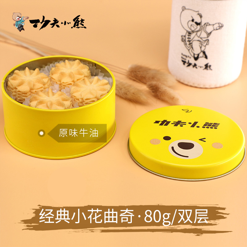 Kung Fu Bear cookies 80g canned butter cookies bear Matcha cookies tiramisu cookies butter