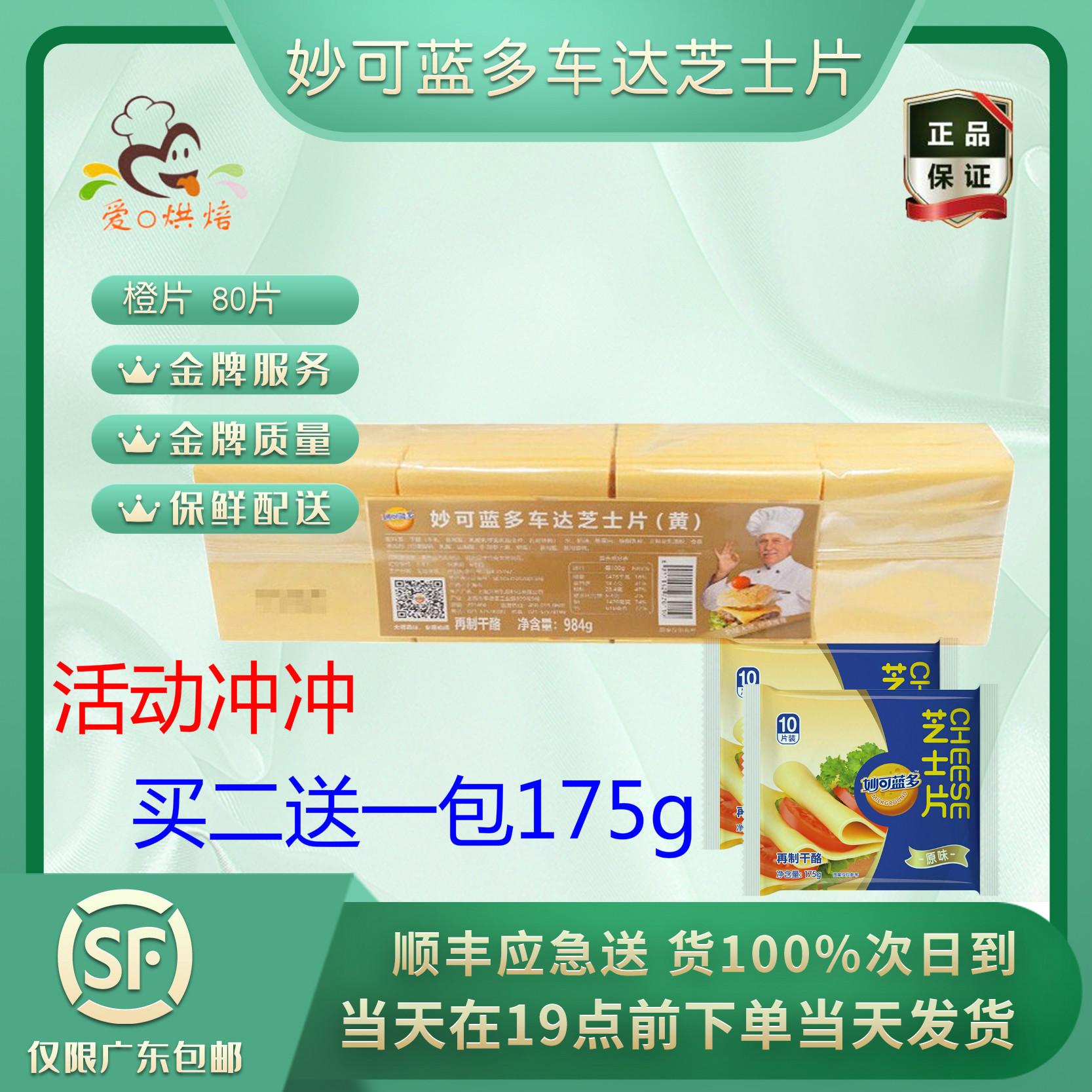 妙可蓝多车达【橙色】芝士片80片984g三明治 手抓饼 早餐汉堡切片49.90元包邮